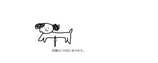肝臓犬.png