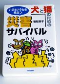 saigaibook_2.jpg